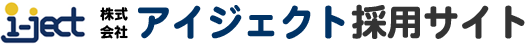 銅加工の株式会社アイジェクトの求人サイト埼玉県